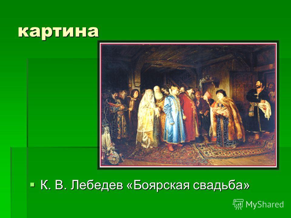 картина К. В. Лебедев «Боярская свадьба» К. В. Лебедев «Боярская свадьба»
