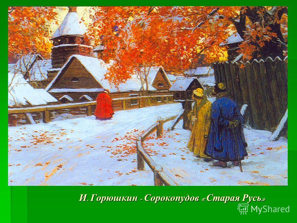 И. Горюшкин - Сорокопудов « Старая Русь »