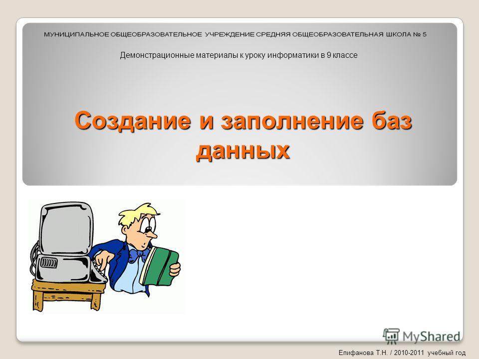 Создание и заполнение баз данных Епифанова Т.Н. / 2010-2011 учебный год Демонстрационные материалы к уроку информатики в 9 классе
