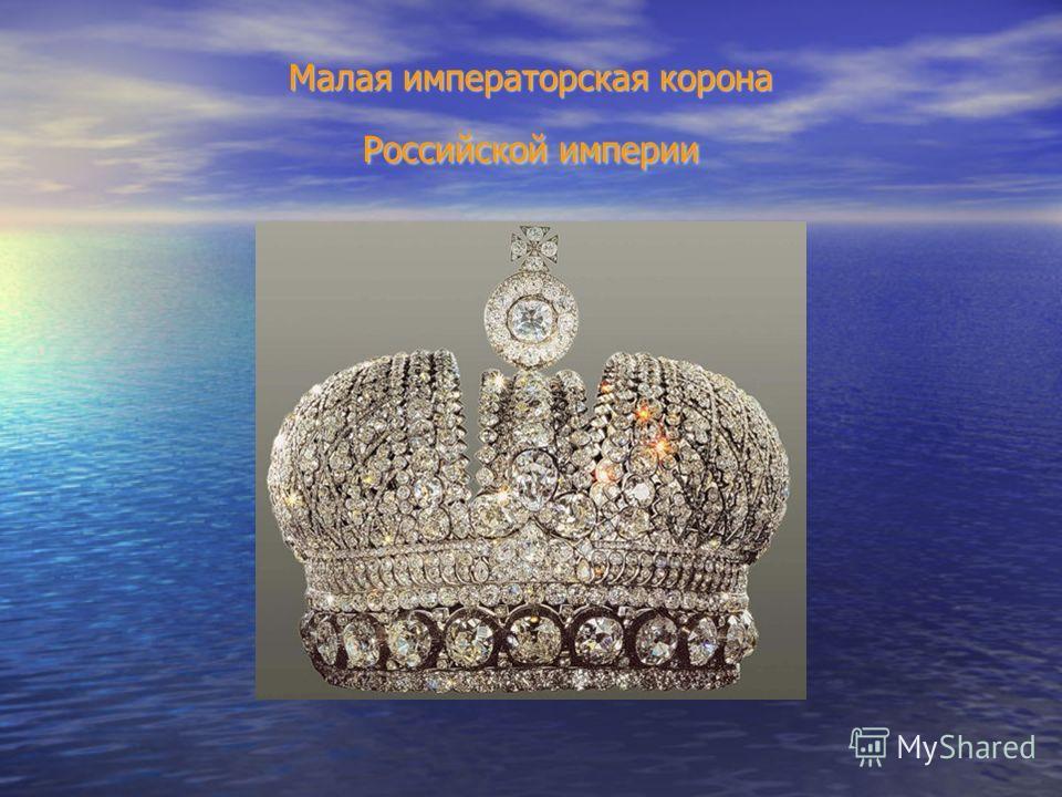 Малая императорская корона Российской империи