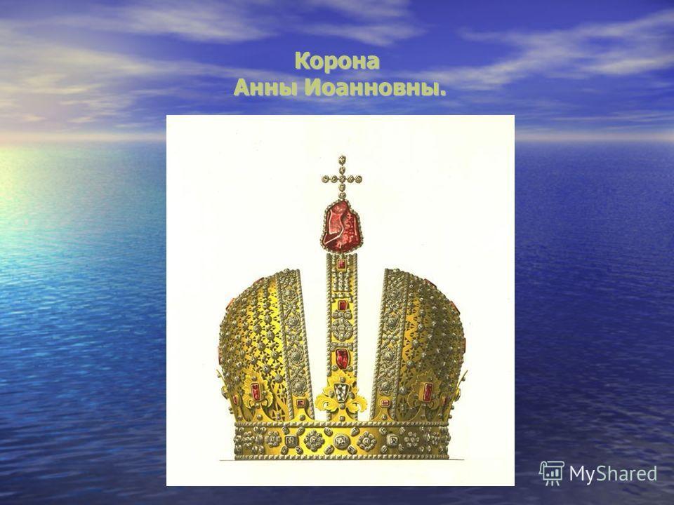Корона Анны Иоанновны.