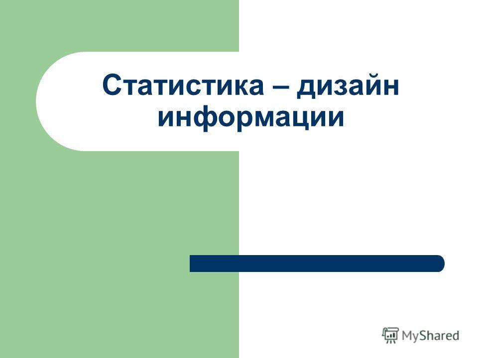 Статистика – дизайн информации