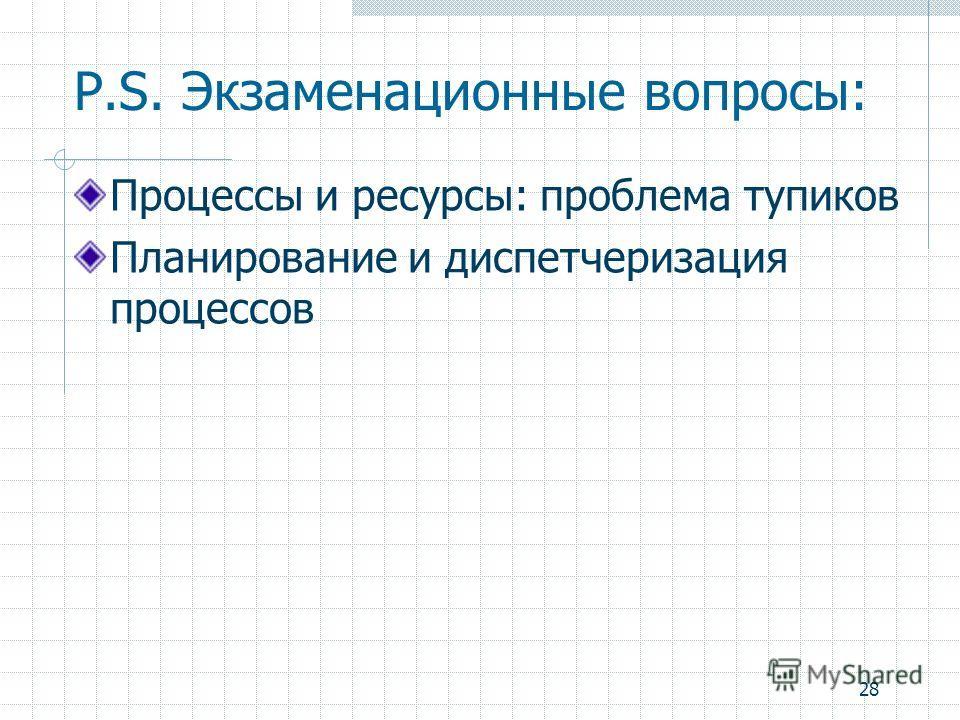 28 P.S. Экзаменационные вопросы: Процессы и ресурсы: проблема тупиков Планирование и диспетчеризация процессов