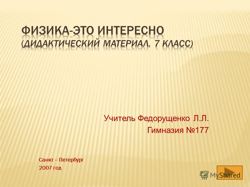 Учитель Федорущенко Л.Л. Гимназия 177 Санкт – Петербург 2007 год