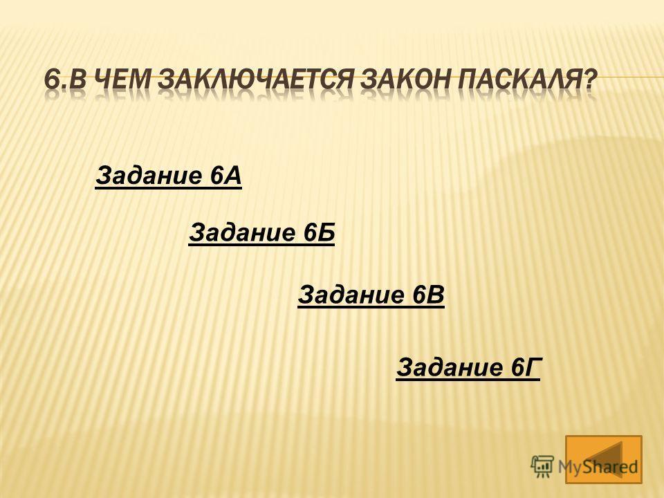 Задание 6А Задание 6Б Задание 6В Задание 6Г