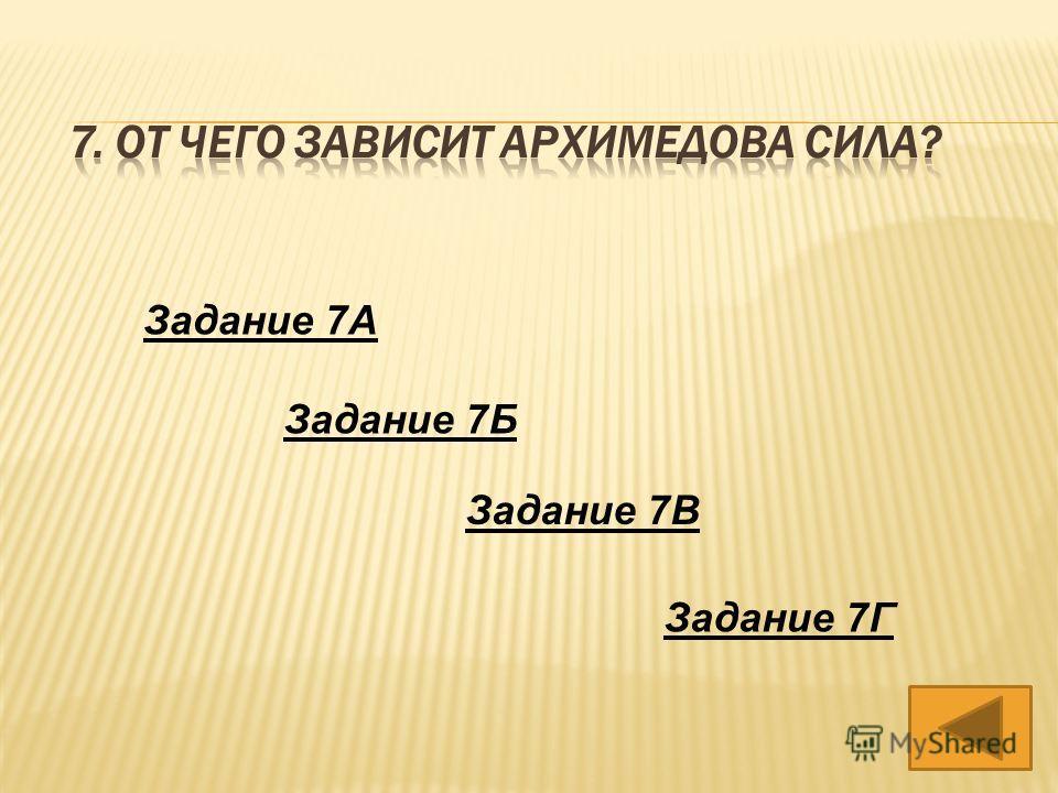 Задание 7А Задание 7Б Задание 7В Задание 7Г