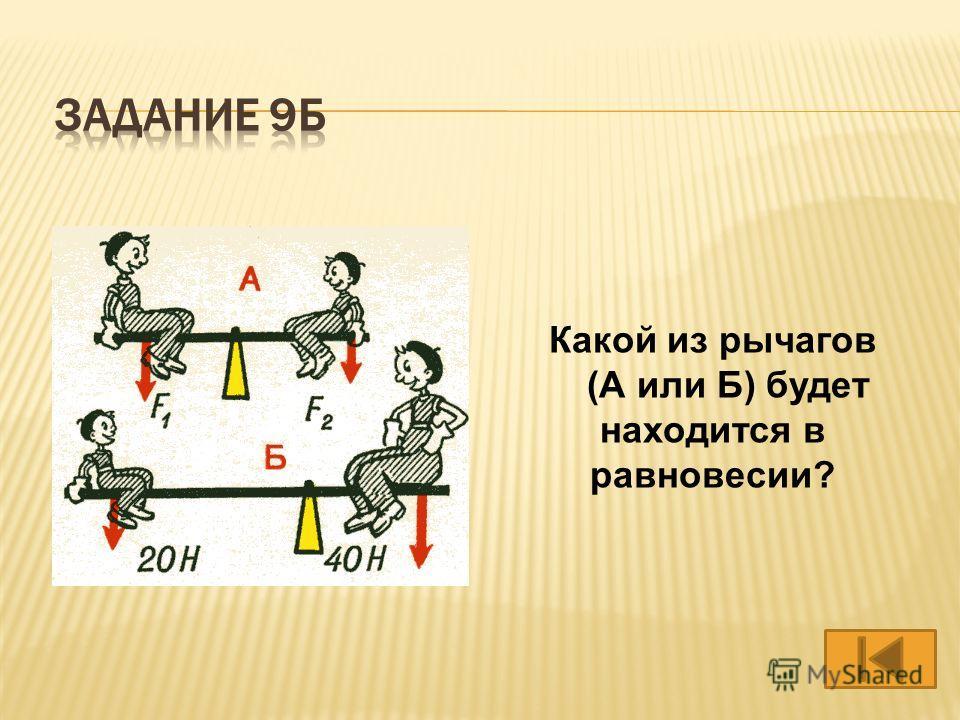 Какой из рычагов (А или Б) будет находится в равновесии?