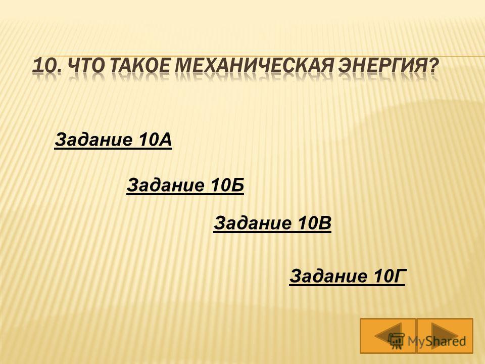 Задание 10А Задание 10Б Задание 10В Задание 10Г