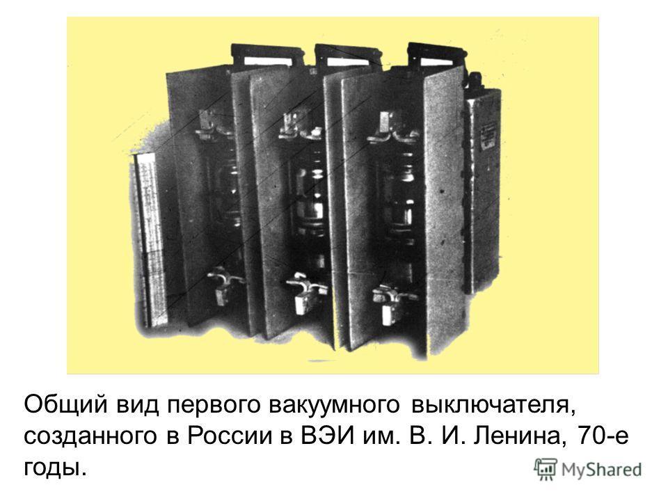 Общий вид первого вакуумного выключателя, созданного в России в ВЭИ им. В. И. Ленина, 70-е годы.