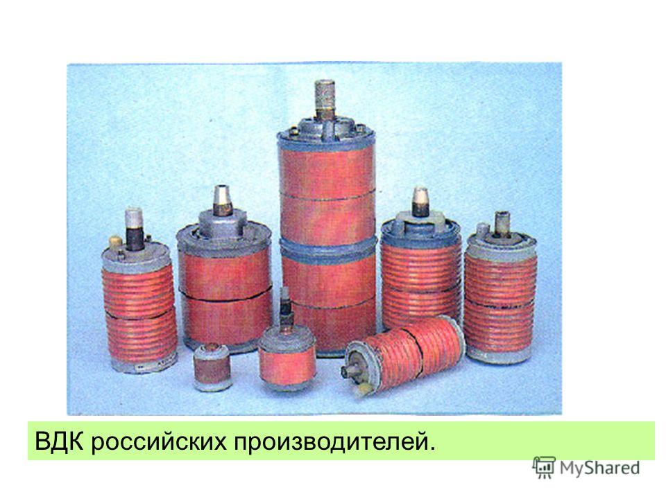 ВДК российских производителей.