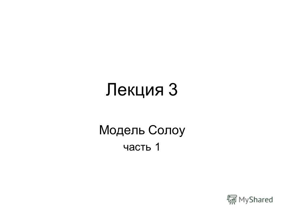 Лекция 3 Модель Солоу часть 1