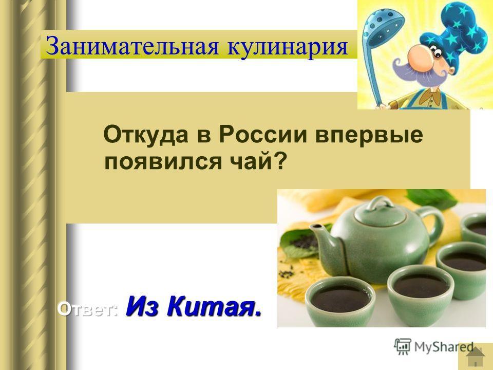 Занимательная кулинария Откуда в России впервые появился чай?
