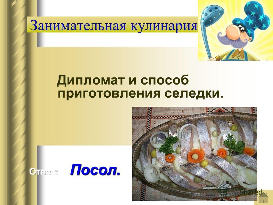 Занимательная кулинария Дипломат и способ приготовления селедки.