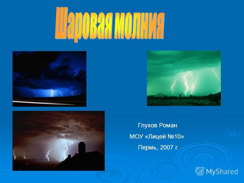 Глухов Роман МОУ «Лицей 10» Пермь, 2007 г.