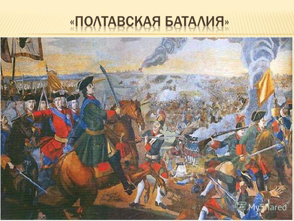 В 1762 – 1764 годах мастерская Ломоносова выполнила по его указаниям картину «Полтавская баталия». Эта композиция была задумана для украшения внутренних стен Петропавловского собора. Картина размером 4,81 м на 6,44 м находится в Академии наук в Санкт