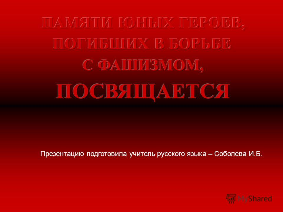 Презентацию подготовила учитель русского языка – Соболева И.Б.