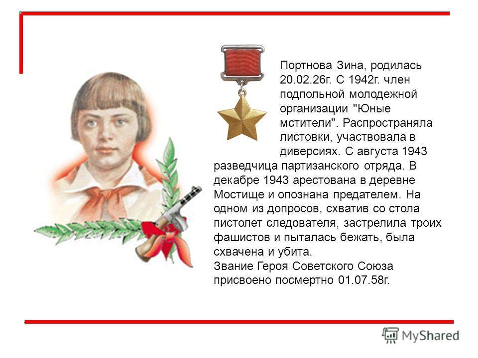 Портнова Зина, родилась 20.02.26г. С 1942г. член подпольной молодежной организации