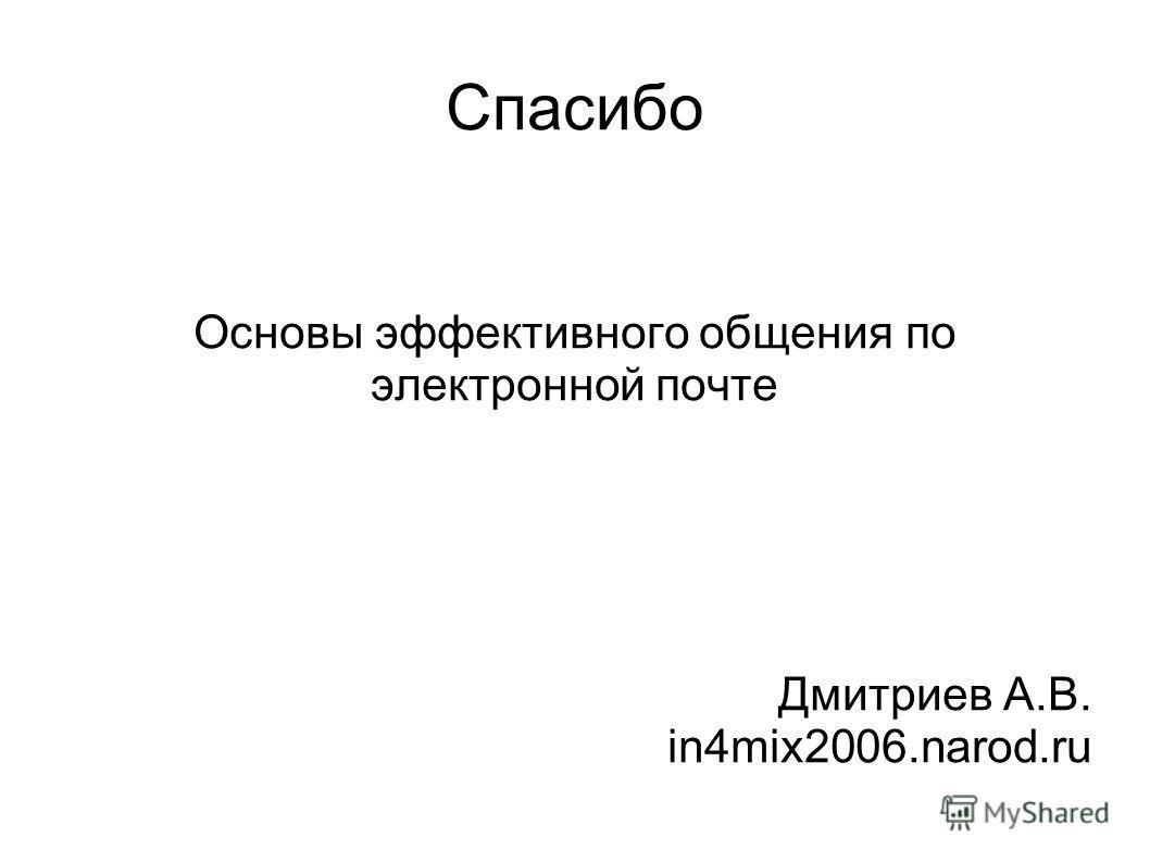 Спасибо Основы эффективного общения по электронной почте Дмитриев А.В. in4mix2006.narod.ru