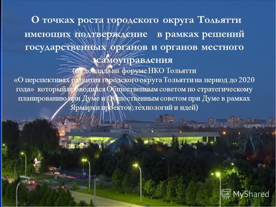 О точках роста городского округа Тольятти имеющих подтверждение в рамках решений государственных органов и органов местного самоуправления (из доклада на форуме НКО Тольятти «О перспективах развития городского округа Тольятти на период до 2020 года»