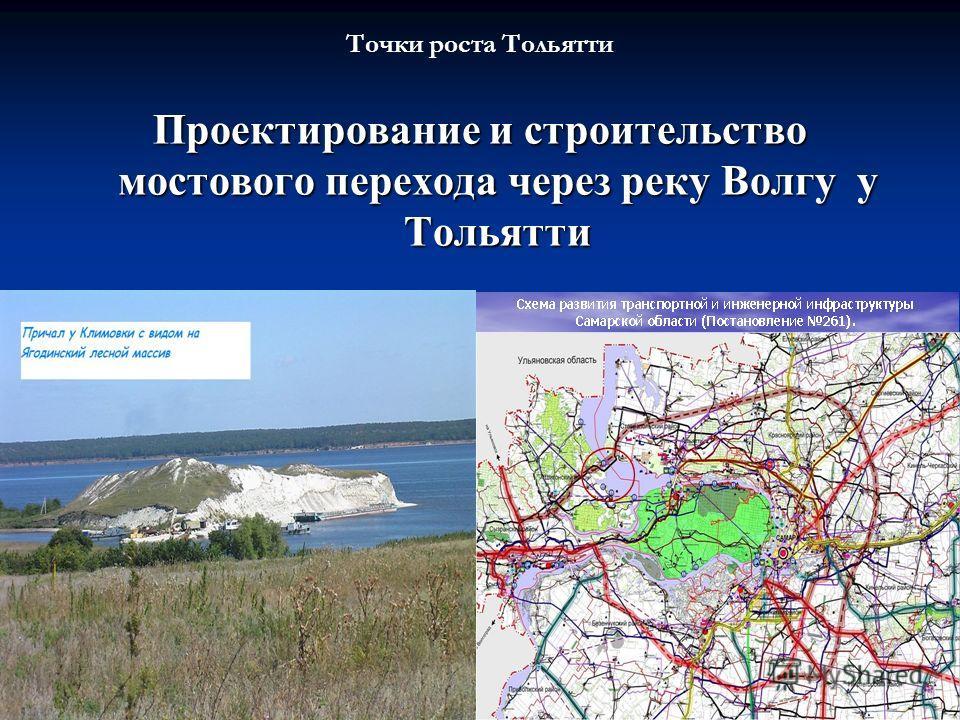 Проектирование и строительство мостового перехода через реку Волгу у Тольятти Точки роста Тольятти