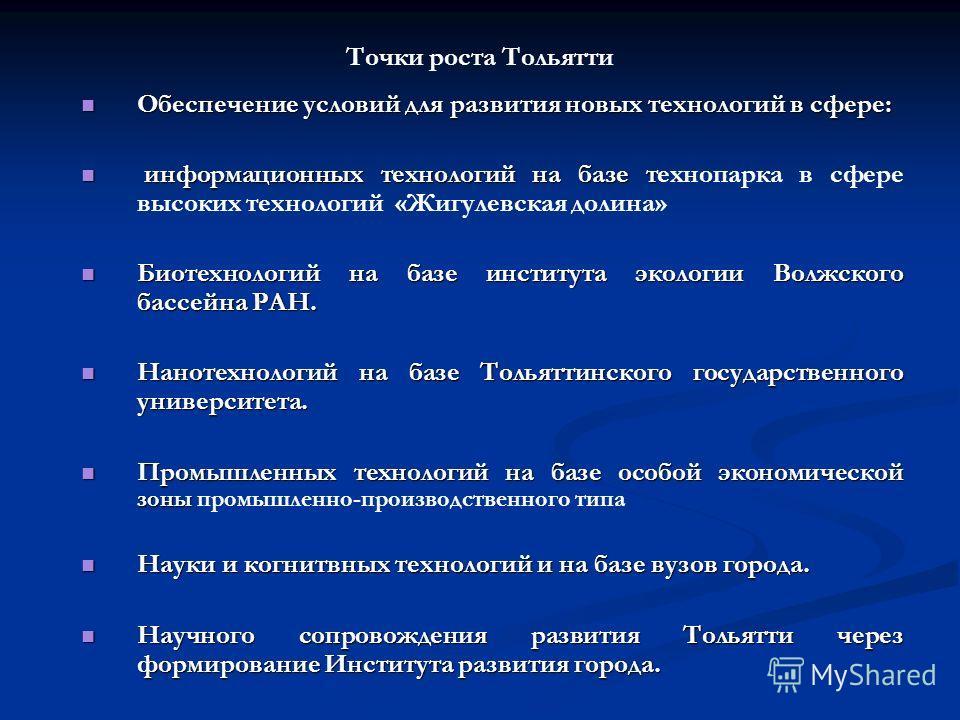Точки роста Тольятти Обеспечение условий для развития новых технологий в сфере: Обеспечение условий для развития новых технологий в сфере: информационных технологий на базе т информационных технологий на базе технопарка в сфере высоких технологий «Жи