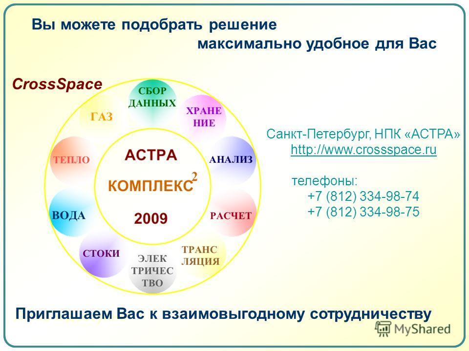 Легко и доступно CrossSpace Приглашаем Вас к взаимовыгодному сотрудничеству Вы можете подобрать решение максимально удобное для Вас Санкт-Петербург, НПК «АСТРА» http://www.crossspace.ru телефоны: +7 (812) 334-98-74 +7 (812) 334-98-75