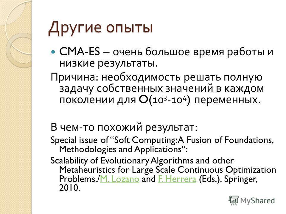 Другие опыты CMA-ES – очень большое время работы и низкие результаты. Причина : необходимость решать полную задачу собственных значений в каждом поколении для O(10 3 -10 4 ) переменных. В чем - то похожий результат : Special issue of Soft Computing: