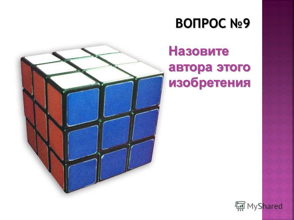 ВОПРОС 9 Назовите автора этого изобретения