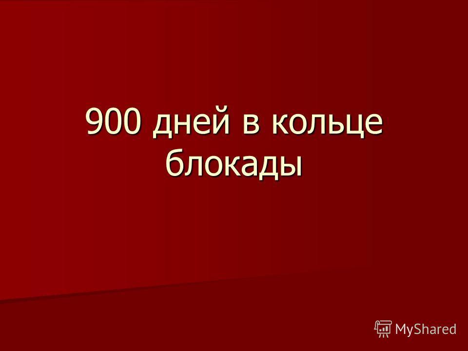 900 дней в кольце блокады