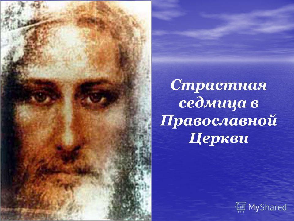Страстная седмица в Православной Церкви