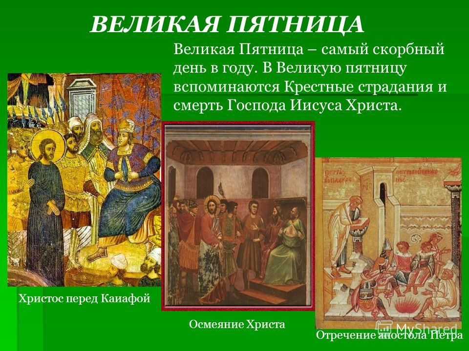 ВЕЛИКАЯ ПЯТНИЦА Христос перед Каиафой Осмеяние Христа Отречение апостола Петра Великая Пятница – самый скорбный день в году. В Великую пятницу вспоминаются Крестные страдания и смерть Господа Иисуса Христа.