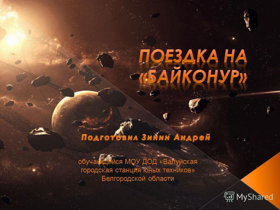 обучающийся МОУ ДОД «Валуйская городская станция юных техников» Белгородской области