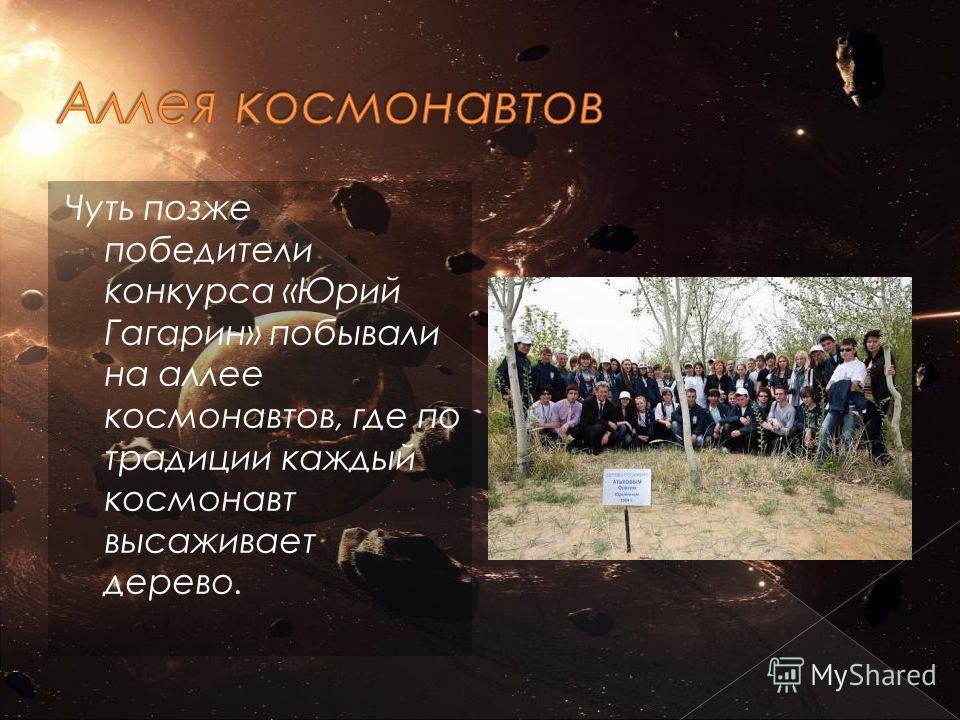Чуть позже победители конкурса «Юрий Гагарин» побывали на аллее космонавтов, где по традиции каждый космонавт высаживает дерево.