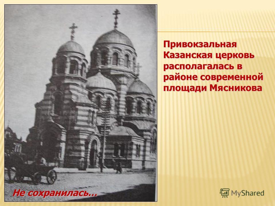 Привокзальная Казанская церковь располагалась в районе современной площади Мясникова Не сохранилась…