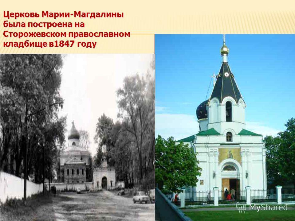Церковь Марии-Магдалины была построена на Сторожевском православном кладбище в1847 году
