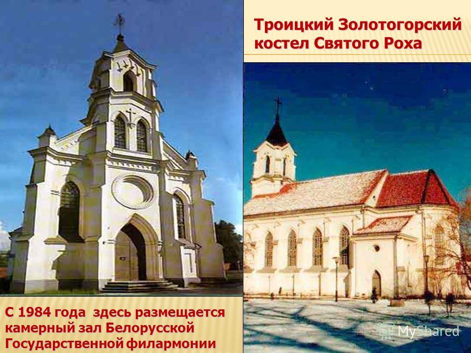 Троицкий Золотогорский костел Святого Роха С 1984 года здесь размещается камерный зал Белорусской Государственной филармонии