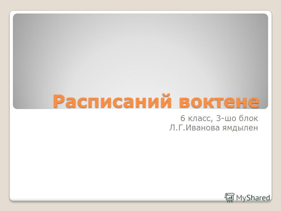 Раcписаний воктене 6 класс, 3-шо блок Л.Г.Иванова ямдылен