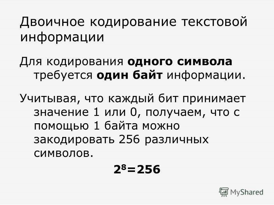 Основание системы счисления Количество различных символов, используемых для изображения числа в позиционных системах счисления, называется основанием системы счисления. Система счисления ОснованиеАлфавит цифр Десятичная100, 1, 2, 3, 4, 5, 6, 7, 8, 9