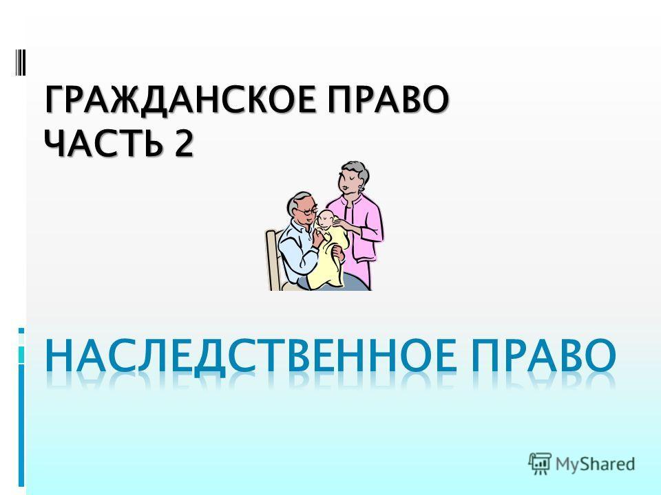 ГРАЖДАНСКОЕ ПРАВО ЧАСТЬ 2