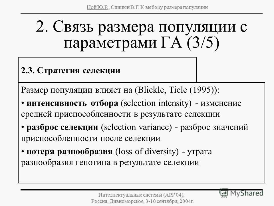 Цой Ю.Р., Спицын В.Г. К выбору размера популяции Интеллектуальные системы (AIS04), Россия, Дивноморское, 3-10 сентября, 2004г. 2. Связь размера популяции с параметрами ГА (3/5) Размер популяции влияет на (Blickle, Tiele (1995)): интенсивность отбора