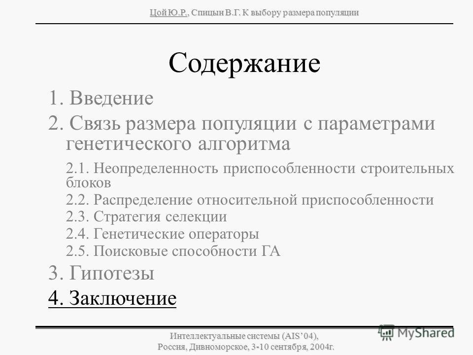 Цой Ю.Р., Спицын В.Г. К выбору размера популяции Интеллектуальные системы (AIS04), Россия, Дивноморское, 3-10 сентября, 2004г. Содержание 1. Введение 2. Связь размера популяции с параметрами генетического алгоритма 2.1. Неопределенность приспособленн