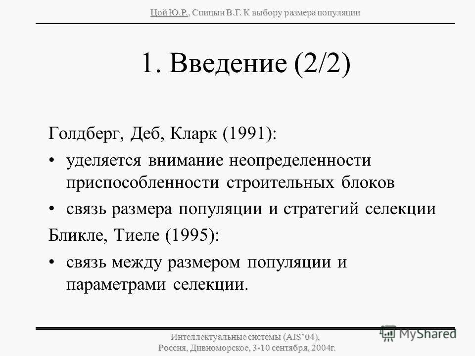 Цой Ю.Р., Спицын В.Г. К выбору размера популяции Интеллектуальные системы (AIS04), Россия, Дивноморское, 3-10 сентября, 2004г. 1. Введение (2/2) Голдберг, Деб, Кларк (1991): уделяется внимание неопределенности приспособленности строительных блоков св