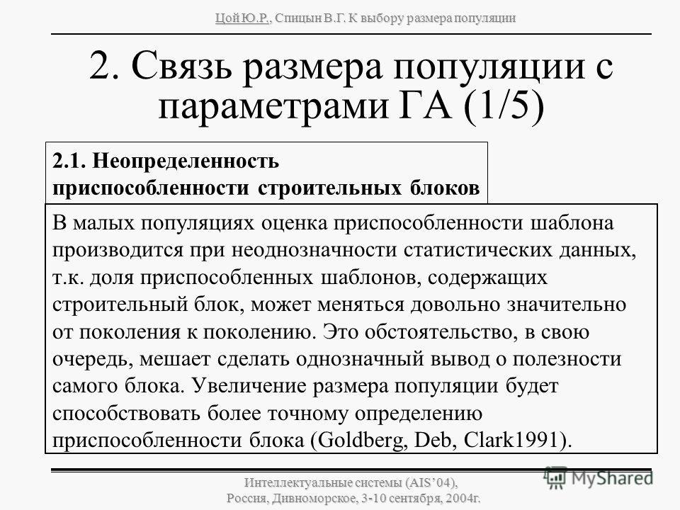 Цой Ю.Р., Спицын В.Г. К выбору размера популяции Интеллектуальные системы (AIS04), Россия, Дивноморское, 3-10 сентября, 2004г. 2. Связь размера популяции с параметрами ГА (1/5) В малых популяциях оценка приспособленности шаблона производится при неод