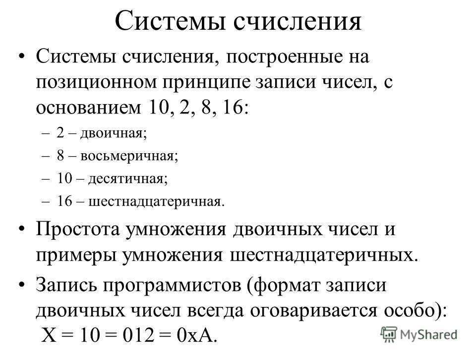 Системы счисления Системы счисления, построенные на позиционном принципе записи чисел, с основанием 10, 2, 8, 16: –2 – двоичная; –8 – восьмеричная; –10 – десятичная; –16 – шестнадцатеричная. Простота умножения двоичных чисел и примеры умножения шестн