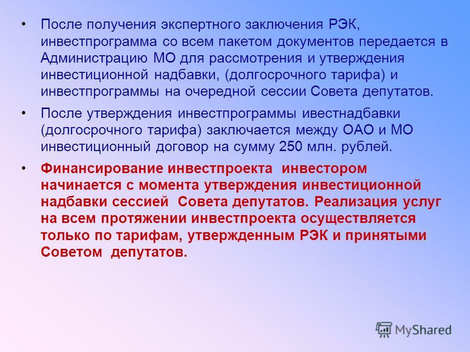 После получения экспертного заключения РЭК, инвестпрограмма со всем пакетом документов передается в Администрацию МО для рассмотрения и утверждения инвестиционной надбавки, (долгосрочного тарифа) и инвестпрограммы на очередной сессии Совета депутатов
