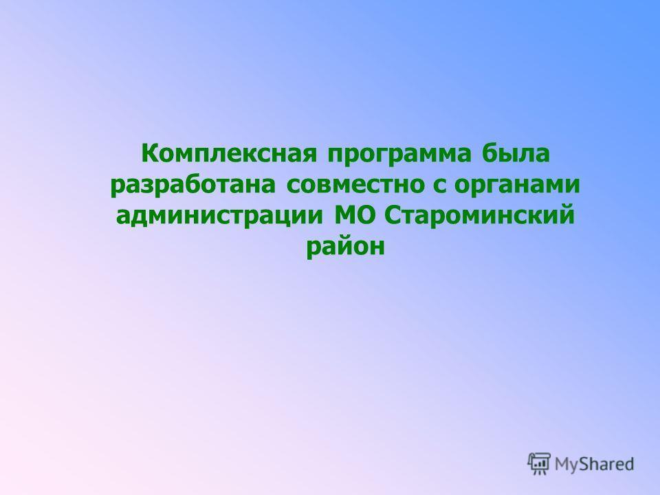 Комплексная программа была разработана совместно с органами администрации МО Староминский район