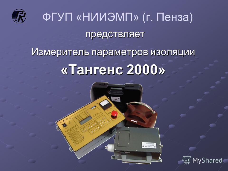 ФГУП «НИИЭМП» (г. Пенза) Измеритель параметров изоляции «Тангенс 2000» предствляет