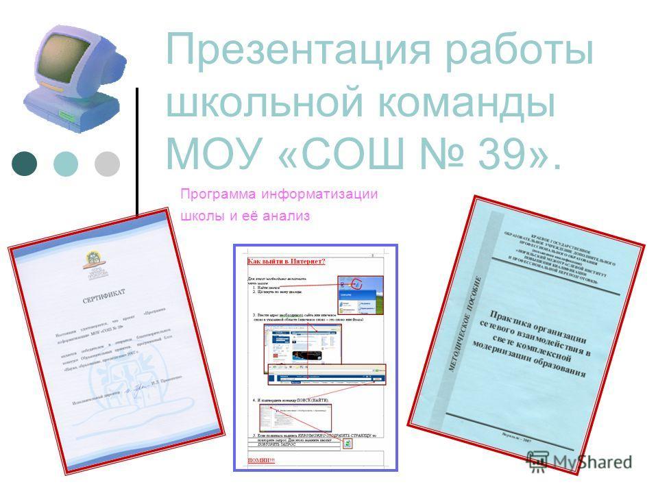 Презентация работы школьной команды МОУ «СОШ 39». Программа информатизации школы и её анализ