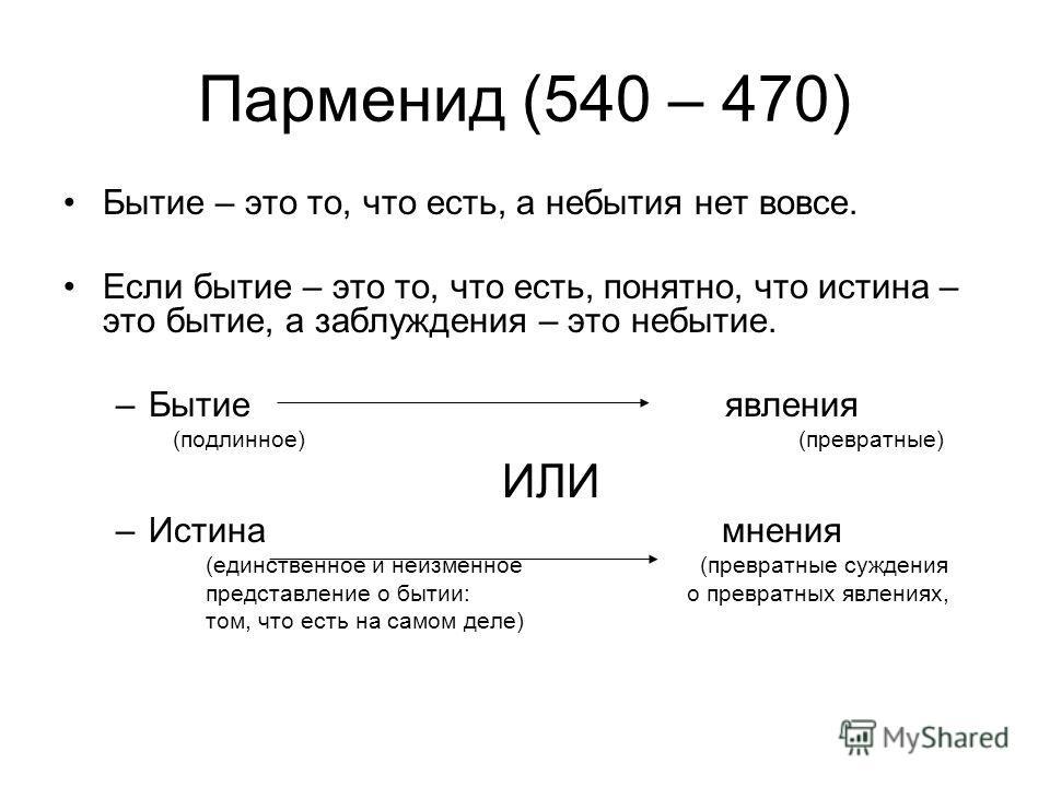 МНЕНИЯ ИСТИНА 0 0 0 0 0