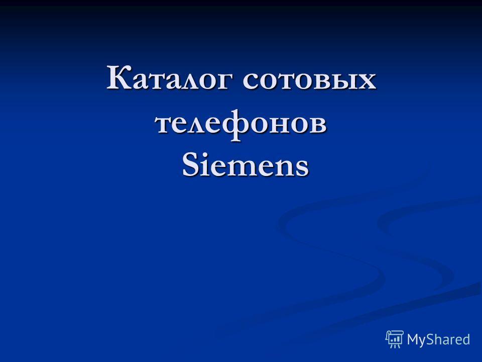 Каталог сотовых телефонов Siemens